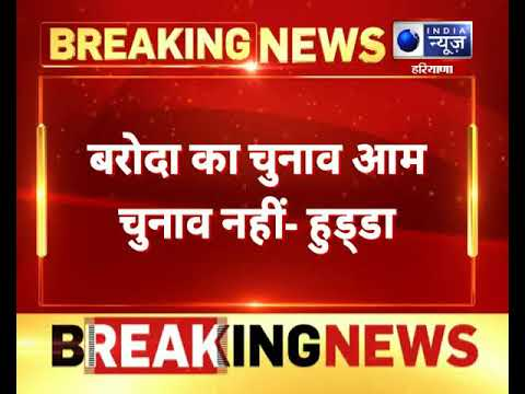 बरोदा उपचुनाव2020 भूपिंदर सिंह हुड्डा का चुनाव प्रचार जारी,कांग्रेस उम्मीदवार के पक्ष में वोट कीअपील