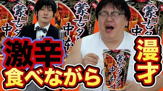 【公式】タイムマシーン3号「激辛食べながら漫才」
