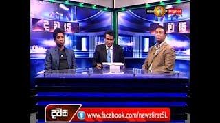 Dawasa Sirasa TV 26th November 2018 with Roshan Watawala Thumbnail