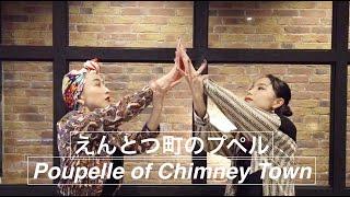 YouTube動画:【映画】えんとつ町のプペル New York Off-Broadway version 【ダンス】