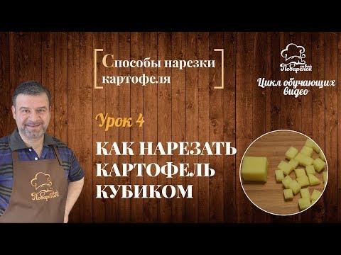 Как порезать картофель кубиками