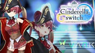 【3DLIVE】御旗のもとに/宝鐘マリン(VARK LIVE version)- Cinderella switch ~ふたりでみるホロライブ~ vol.1 【ホロライブ】