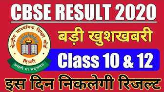 Cbse result 2020 kab Aayega || Cbse result 2020 || 10th cbse result 2020 date || 12 Cbse result 2020