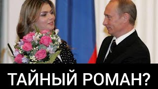 Алина Кабаева откровенно рассказала о себе и о Путине