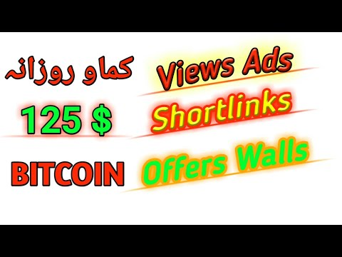 How To Earn 125$ Bitcoin Free 2020 | 2 New Website To Earn Bitcoin Free | Earn Free Bitcoin Online