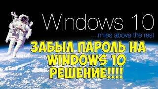 windows 10 забыл пароль от учетной записи майкрософт РЕШЕНИЕ
