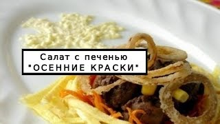 Салат из печени рецепт с фото
