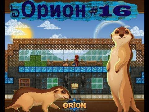 """игра вконтакте """"Орион"""" #16 [обновление]"""