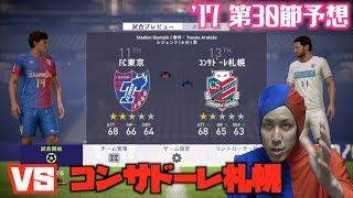 【公式】プレビュー:FC東京vs北海道コンサドーレ札幌 明治安田生命J...