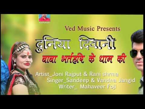 Bharthari Baba ka superhit song DJ remix Duniya Deewani Bharthari ki dhamki MP3