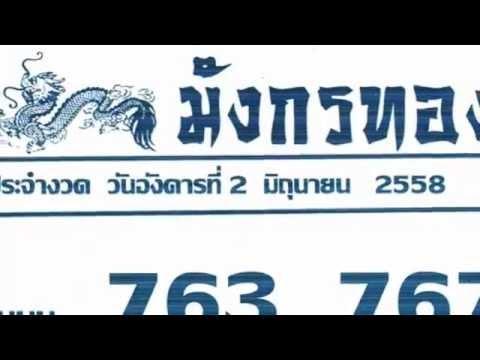 หวยซองมังกรทอง งวดวันที่  2/06/58