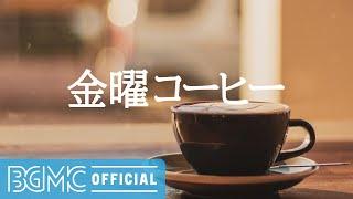 金曜コーヒー: Quiet Morning Coffee - Background Jazz Music to Wake Up, Work, Study and Take a Break
