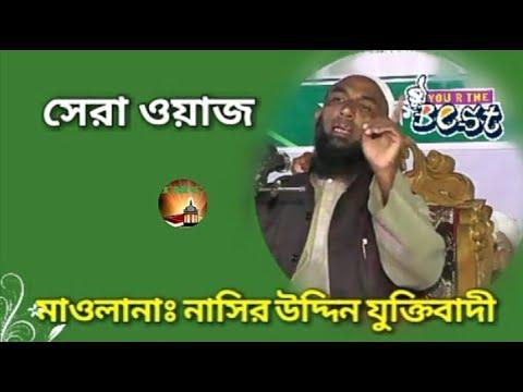 কি মধুর হাসির ওয়াজ Mawlana Nasir uddin gopalgonj joktibadi