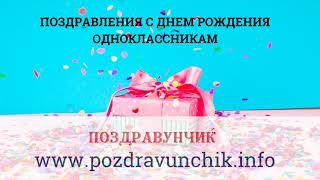 Поздравления с днем рождения одноклассникам