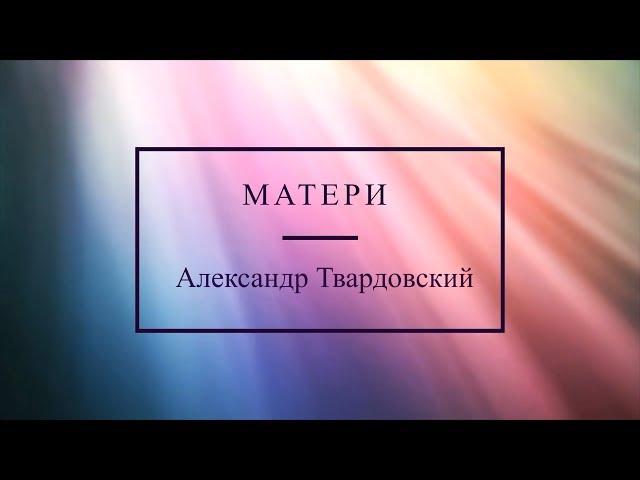Изображение предпросмотра прочтения – ОльгаСоболева читает произведение «Матери» А.Т.Твардовского