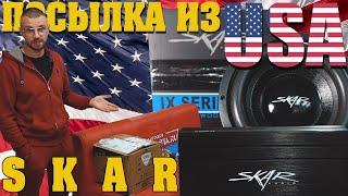 Американские сабы SKAR AUDIO и моноблок! Посылка из США! Изучаем АМЕРИКАНСКИЙ АВТОЗВУК!