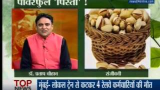 Sanjeevni | 19 Feb 2016 | Benefits of Pista ||