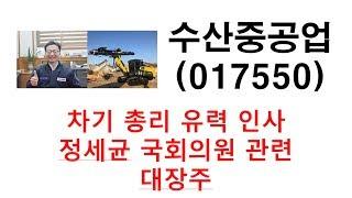 주식투자 수산중공업 017550 유압브레이커 전문회사 …