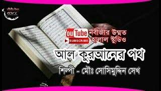 Bangla Gajal/Bangla Islamic Song/Al Kuraner Poth Bangla Gajal /Nabijir Ummat /MO.Sosimuddin Sk