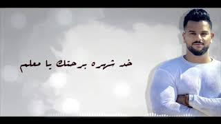 اتنجم علي حسي اتنجم # مصطفي الدباش # حالات واتس