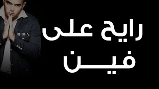محمود العسيلى - رايح على فين   Mahmoud El Esseily  - Raye7 Ala Feen
