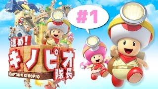 【瀬戸の実況】進め!キノピオ隊長 #1 ステージ1〜5 thumbnail