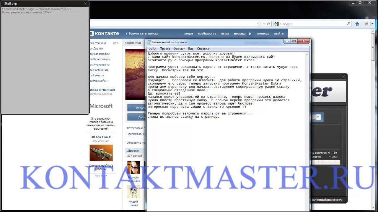 Программа kontaktmaster скачать бесплатно