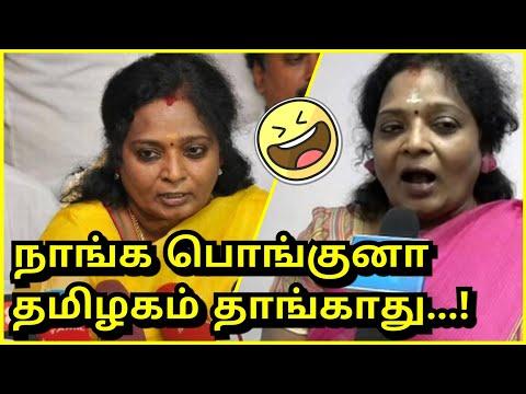 தமிழகம் தாங்காது தமிழிசை பகீர் பேட்டி ? Tamilisai Soundharajan latest speech, Tamilisai, Tamil News