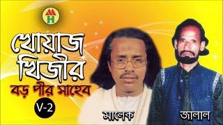 Malek Sarkar, Jalal - Khoaj Khijir | খোয়াজ খিজির | Vol-2 | Bangla Pala Gaan | Music Heaven