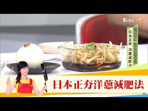 日本正夯「洋蔥減肥法」營養師激推減肥聖品,讓你愈吃愈瘦!健康2.0
