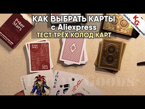 🃏 Как выбрать карты для покера. Тестируем игральные пластиковые карты с Aliexpress.
