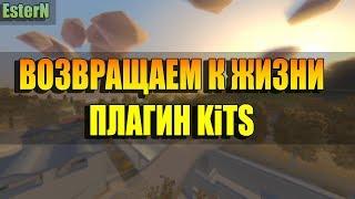 unturned - не работает kits, доступен только для админов Решение