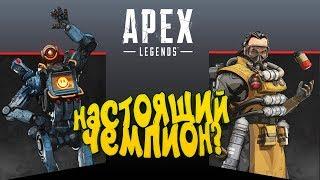 ЭТО ДВОЙНОЙ ЭЙС! - КТО НАСТОЯЩИЙ ЧЕМПИОН? - ШИМОРО В Apex Legends