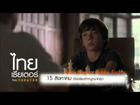 ไทยเธียเตอร์ : Searching for Bobby Fischer อัจฉริยะเจ้าหนูหมากรุก (16 ส.ค.58)
