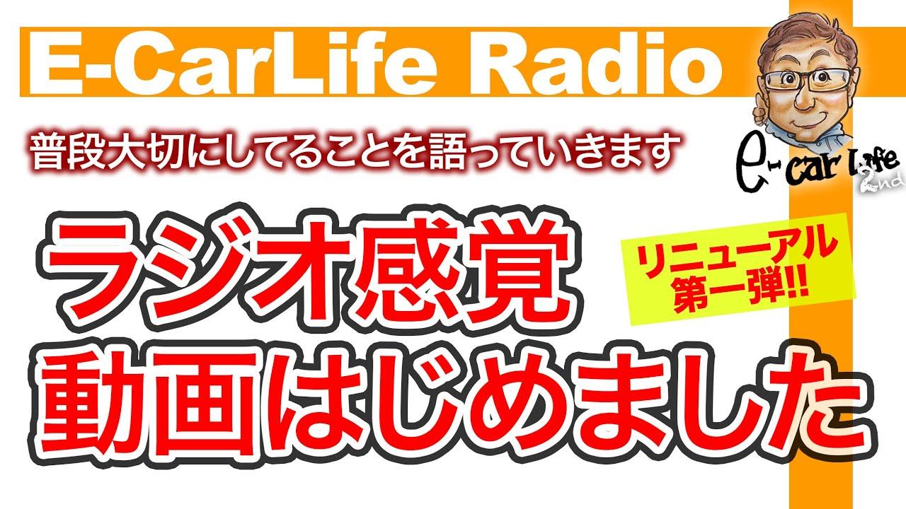 【2ndチャンネルリニューアル Radio#01】ラジオ感覚の動画をはじめます!!  今回は「大切にしていること」をじっくり語ります!! E-CarLife 2nd with 五味やすたか