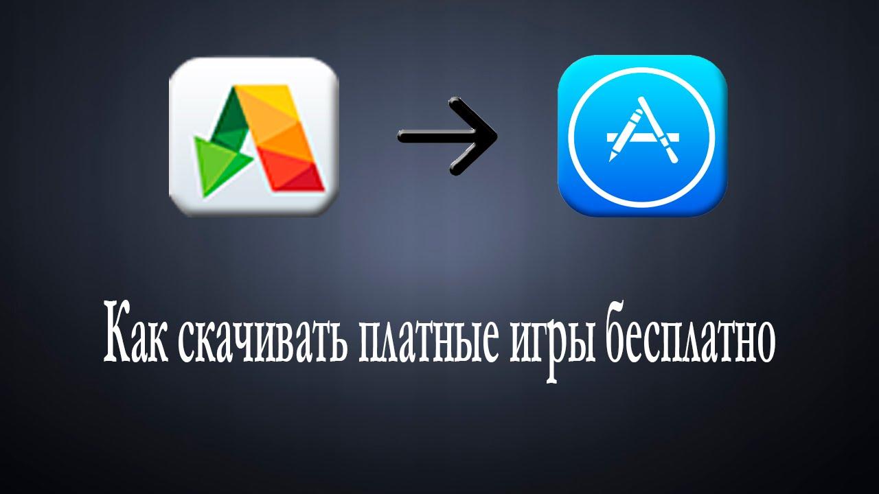 Как платные приложения в app store