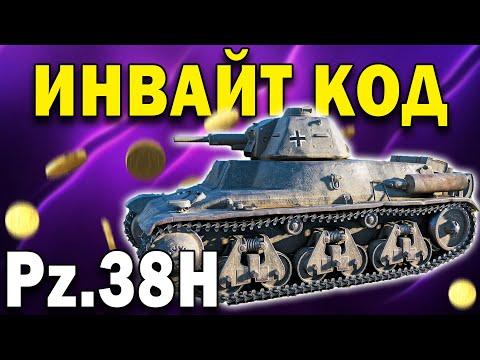 ЛУЧШИЙ ИНВАЙТ КОД для РЕКРУТА на Pz. 38h 💥 Пройди рефералку с удовольствием в World Of Tanks