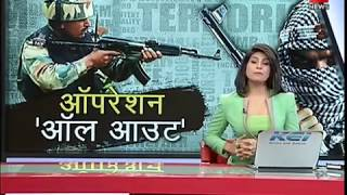 All you need to know about 'All Out' operation in J&K | यह है जम्मू-कश्मीर का ऑपरेशन 'ऑल आउट'