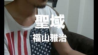 ドラマ 黒革の手帖の主題歌 聖域 福山雅治さんの新曲を歌ってみました。