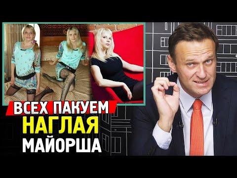 Наглая Майорша. Алексей Навальный.