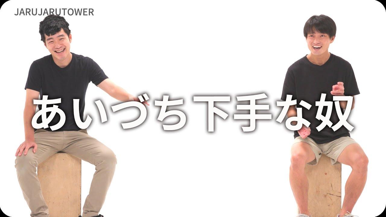 『あいづち下手な奴』ジャルジャルのネタのタネ【JARUJARUTOWER】