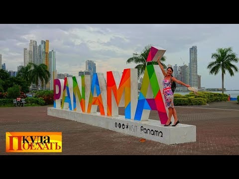 Суперская набережная в Панама Сити! Cinta Costera Panama City
