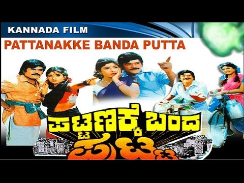 New Kannada Full Movie | Pattanakke Banda Putta | Jaggesh, Shubhashree, Rajesh, Srinath