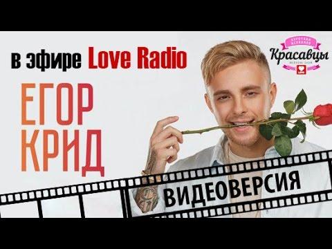 Егор Крид в гостях у Красавцев 29.02.2016