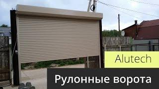 Рулонные ворота (рольставни)(, 2015-07-07T10:28:25.000Z)