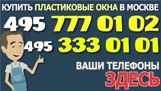 купить пластиковые окна в Москве | 495 009 ваш тел | продажа пластиковых окон Москва