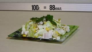 Салат диетический, низкокалорийный, вкусный!