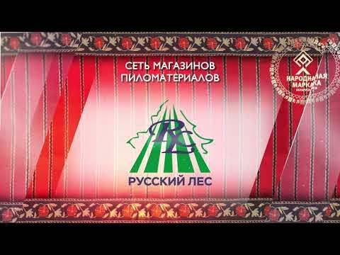 Русский  лес - сеть магазинов пиломатериалов. Народная марка 2019