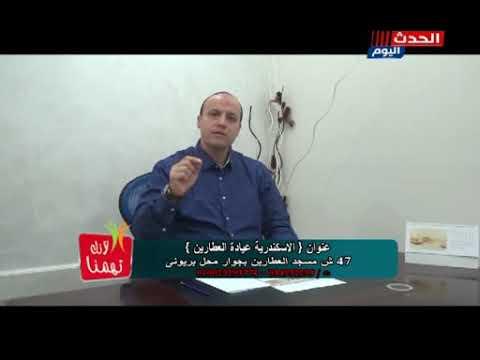 لأنك تهمنا مع دمحمد فتحي خلف حول علامات الحمل بعد الحقن المجهري 21 4 2019