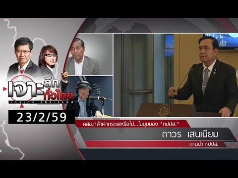 """เจาะลึกทั่วไทย 23/2/59 : มุมมอง """"กปปส."""" คสช.กล้าฝ่ากระแส รธน. หรือไม่ ?"""